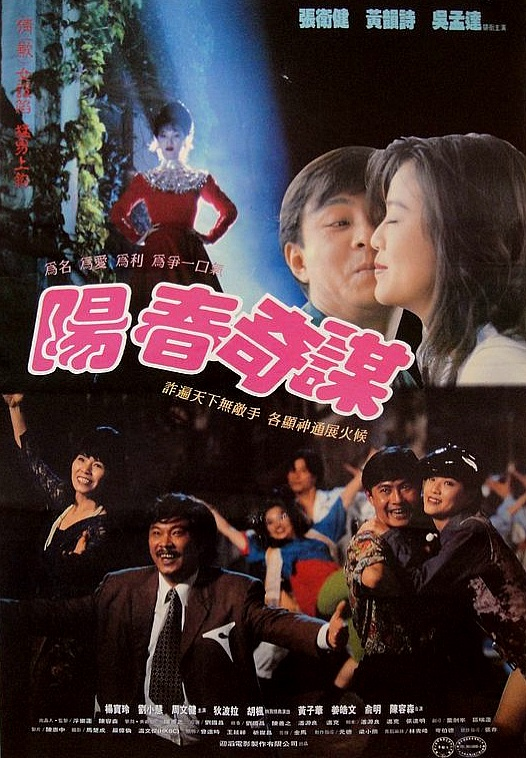 Qing tian pi li 2: The Ending (1993)