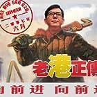 Lo kong ching chuen (2007)
