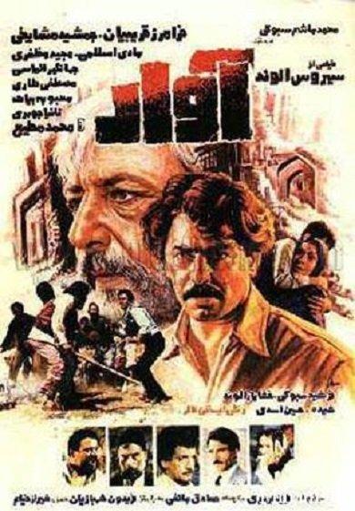 Aavaar ((1986))
