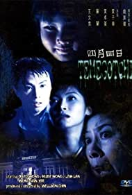 Sei yuet sei yat (1997)