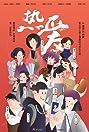 Re ai (2019) Poster