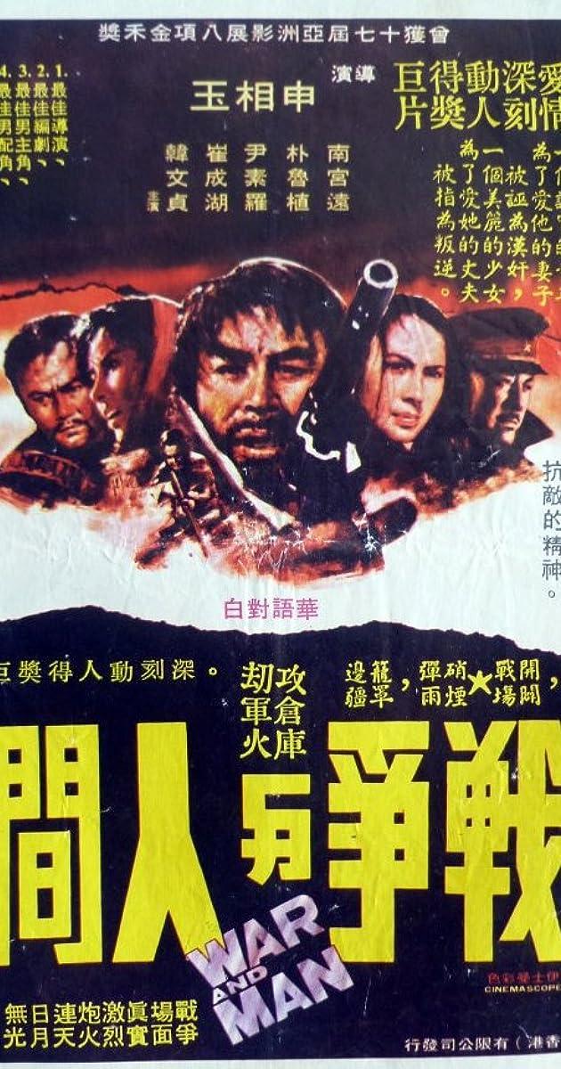 Image Jeonjaenggwa ingan