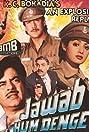 Jawab Hum Denge (1987) Poster