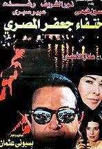 Ikhtefaa Gaafar El-Mas