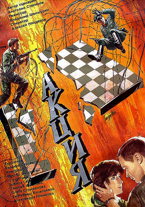 Aktsiya ((1987))