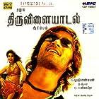 Thiruvilaiyaadal Aarambam (2006)