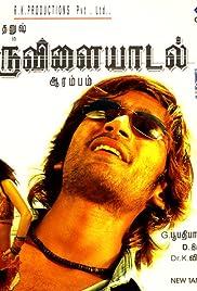 Thiruvilaiyaadal Aarambam Poster
