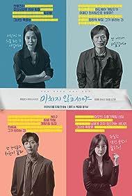 Moon So-ri, Jae-yeong Jeong, Lee Sang-Yeob, and Kim Ga-eun in Michiji Angoseoya (2021)