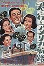 Kimi to yuku America kôro (1950) Poster