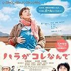 Hara ga kore nande (2011)