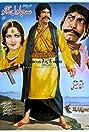 Sajawal Daku (1984) Poster