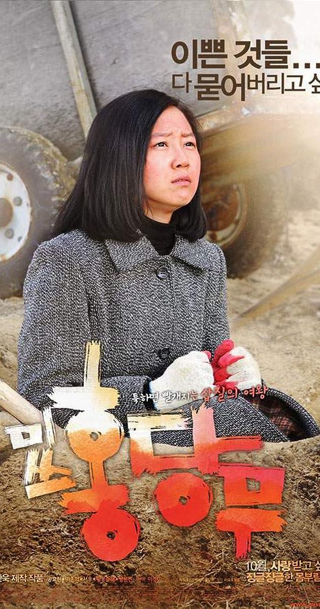 Image Misseu Hongdangmu