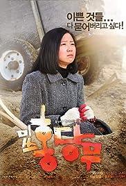 Misseu Hongdangmu Poster