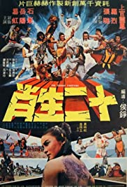 Shi er sheng nan Poster