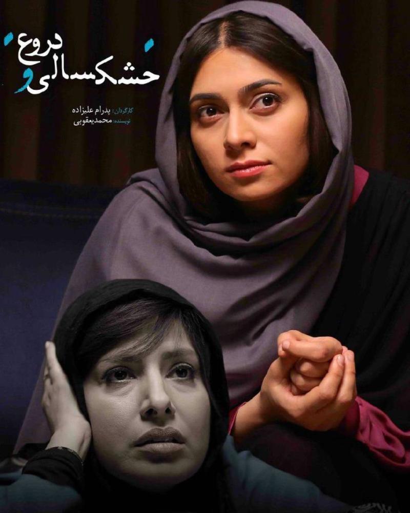 Pegah Ahangarani and Ayda Keykhani in Khoshksali Va Doroogh (2016)