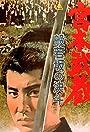 Miyamoto Musashi II: Duel at Hannya Hill