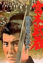 Miyamoto Musashi II: Duel at Hannya Hill Poster