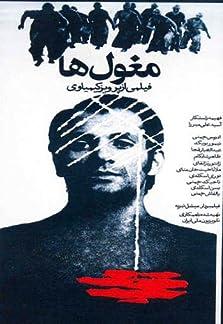 Mogholha (1973)