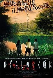 Higurashi no naku koro ni (2008) filme kostenlos