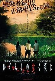 Higurashi no naku koro ni Poster