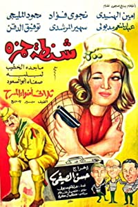 Shantet Hamza Egypt