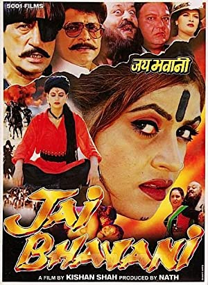 Jai Bhavani movie, song and  lyrics