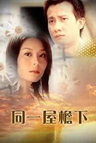 Tong yi wu yan xia (2003)