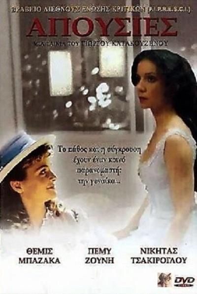 Apousies ((1987))