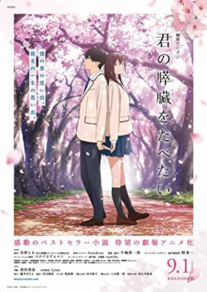 Download I Want to Eat Your Pancreas (2018) Hindi DUbbed (Unofficial Dubbed) 720p [540MB] | 1080p [1.7GB] | Moviesflix - MoviesFlix | Movies Flix - moviesflixpro.org, moviesflix , moviesflix pro, movies flix