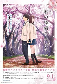 Primary photo for I Want to Eat Your Pancreas