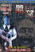 Kazuo Umezu's Horror Theater: The Wish