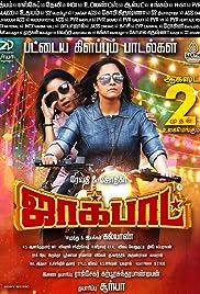 Jackpot (Tamil)