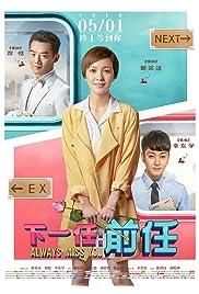Xia yi ren: Qian ren