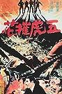 Wu hu cui hua (1972) Poster