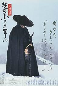 Kozure Ôkami: Sono chîsaki te ni (1993)