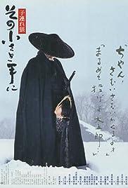 Kozure Ôkami: Sono chîsaki te ni Poster