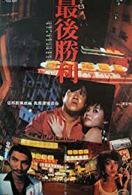 Zui hou sheng li (1987)