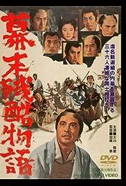 Bakumatsu zankoku monogatari Poster