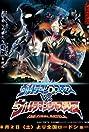 Ultraman Cosmos vs. Ultraman Justice: The Final Battle (2003) Poster