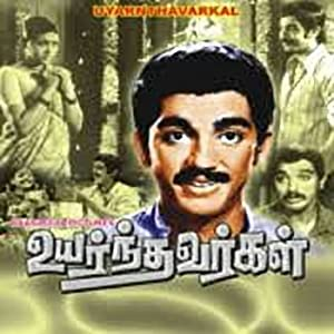 Movie downloads for dvd Uyarnthavargal by none [1280x1024]