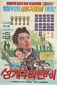 Seomgaeguli manse (1972)