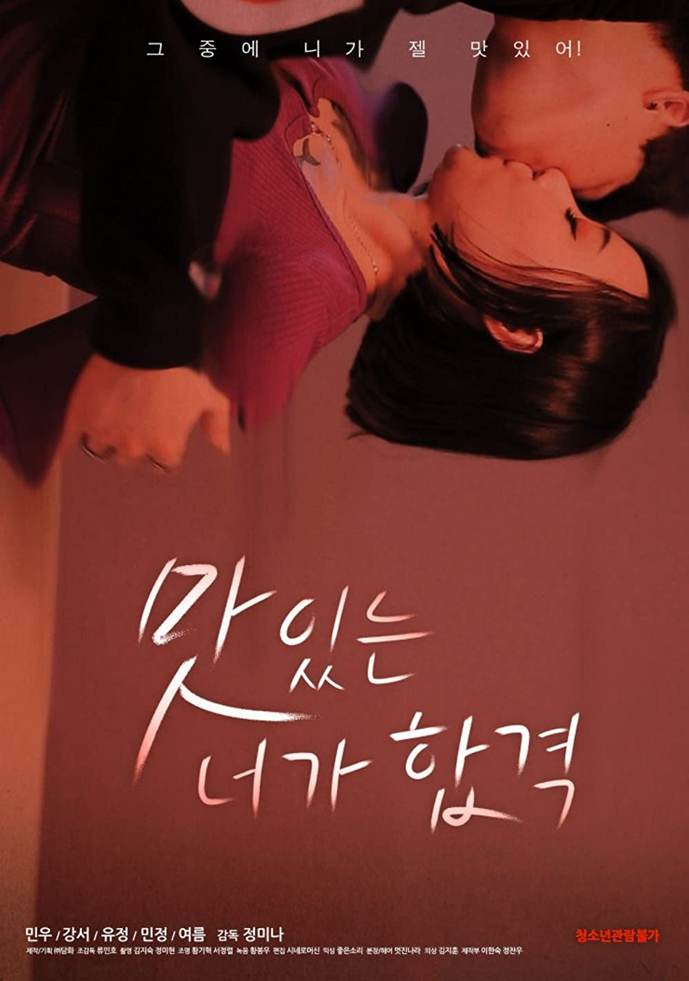 Delicious You Passed (2020) UNRATED 720p HEVC HDRip Korean Hot Movie x265 AAC (400MB) Full Movie Download