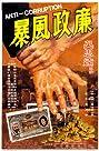 Lian zheng feng bo (1975) Poster