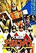 Dai Sentai Goggle-V the Movie