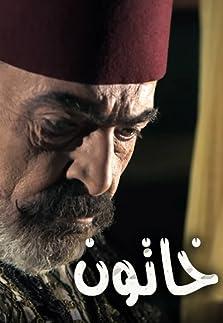 Khatoon (2016)