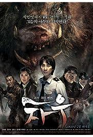 「食人猪」电影海报图片