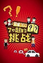 Liao Bu Qi De Tiao Zhan