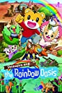 Shimajiro and the Rainbow Oasis (2017) Poster