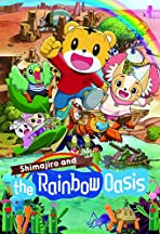 Shimajiro and the Rainbow Oasis