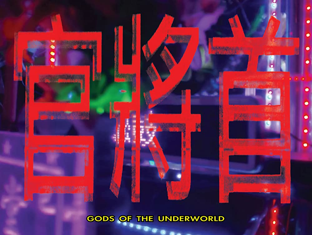 Gods of the Underworld 2016